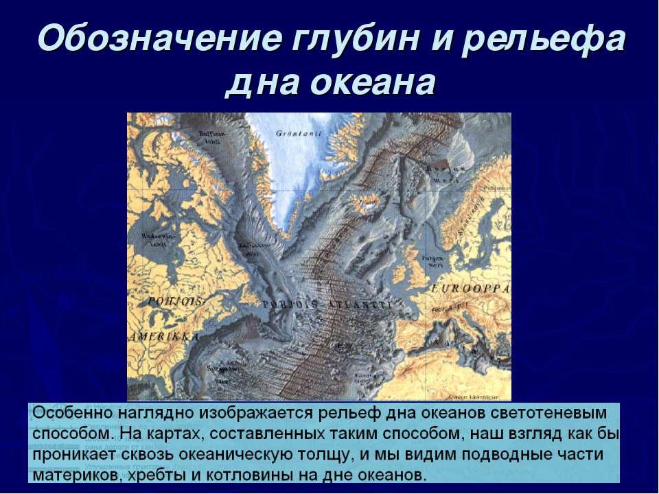 Обозначение глубин и рельефа дна океана