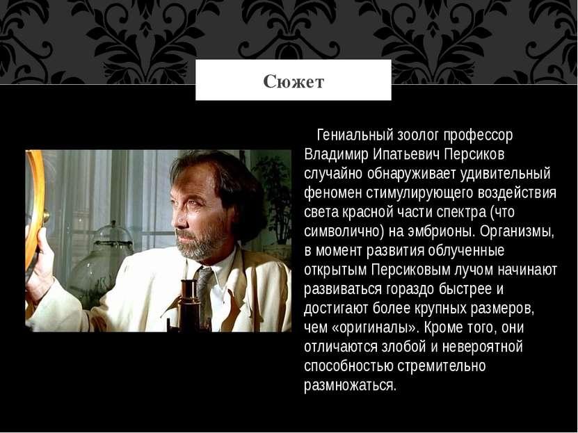 Гениальный зоолог профессор Владимир Ипатьевич Персиков случайно обнаруживает...
