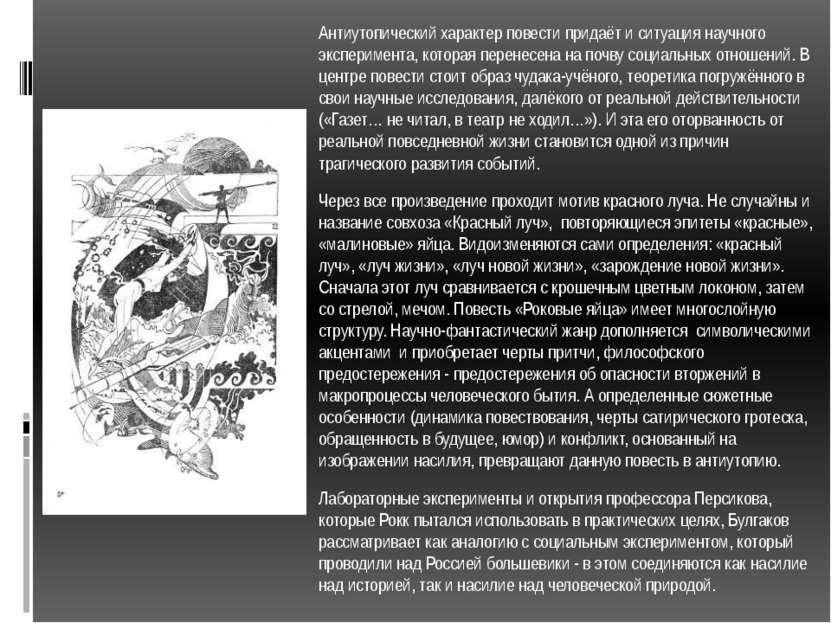 Антиутопический характер повести придаёт и ситуация научного эксперимента, ко...