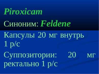 Piroxicam Синоним: Feldene Капсулы 20 мг внутрь 1 р/с Суппозитории: 20 мг рек...
