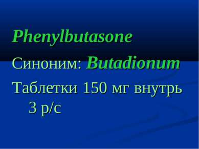 Phenylbutasone Синоним: Butadionum Таблетки 150 мг внутрь 3 р/с