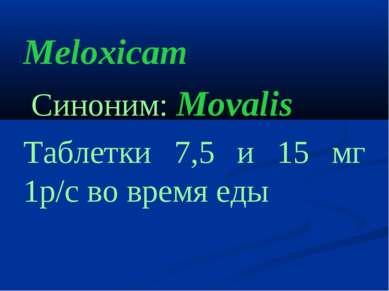 Meloxicam Cиноним: Movalis Таблетки 7,5 и 15 мг 1р/с во время еды