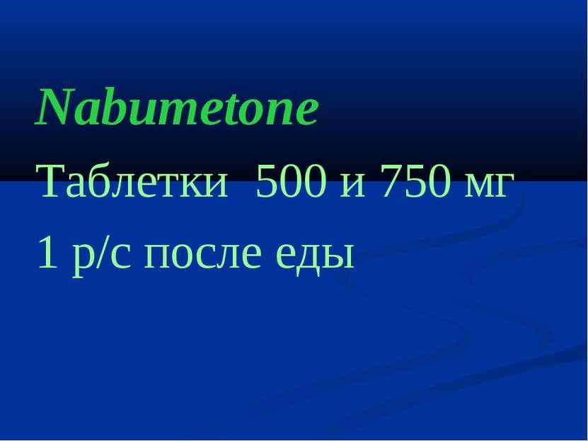 Nabumetone Таблетки 500 и 750 мг 1 р/с после еды