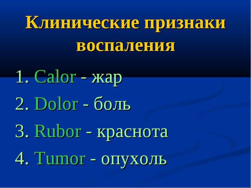 Клинические признаки воспаления 1. Calor - жар 2. Dolor - боль 3. Rubor - кра...