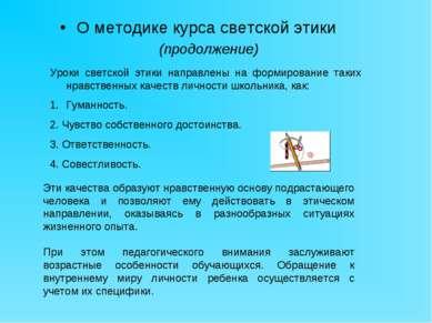 О методике курса светской этики (продолжение) Уроки светской этики направлены...