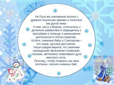 На Руси же снеговиков лепили с древних языческих времен и почитали как духов ...