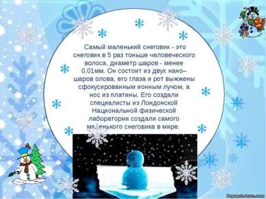 Самый маленький снеговик - это снеговик в 5 раз тоньше человеческого волоса, ...