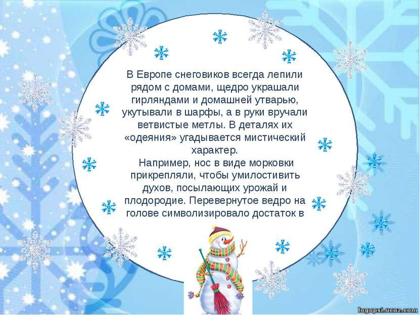 В Европе снеговиков всегда лепили рядом с домами, щедро украшали гирляндами и...