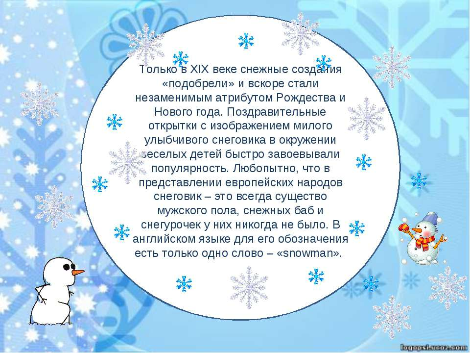 Только в XIX веке снежные создания «подобрели» и вскоре стали незаменимым атр...