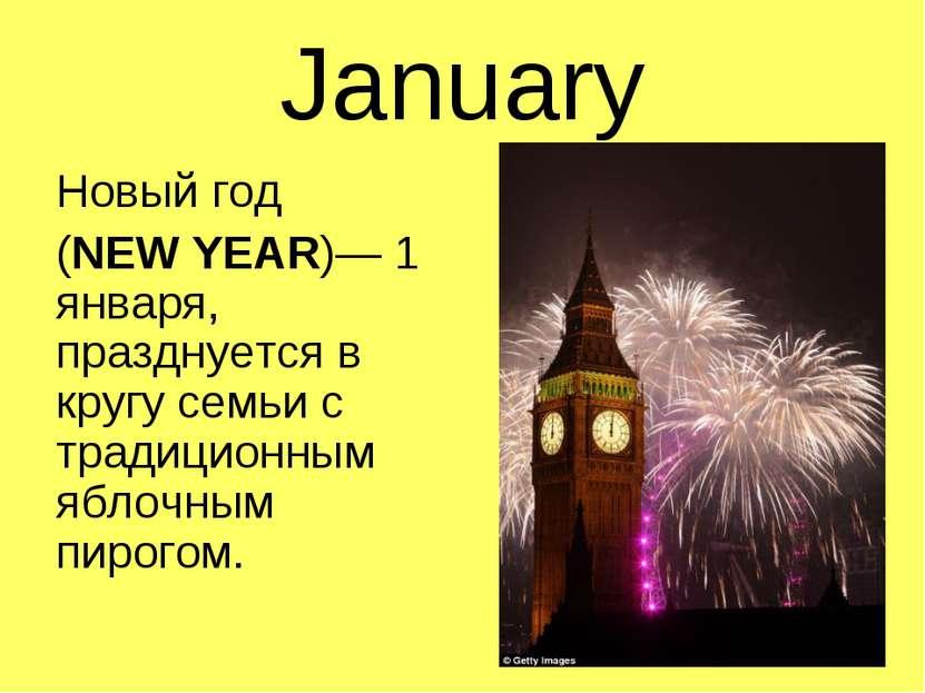 January Новый год (NEW YEAR)— 1 января, празднуется в кругу семьи с традицион...