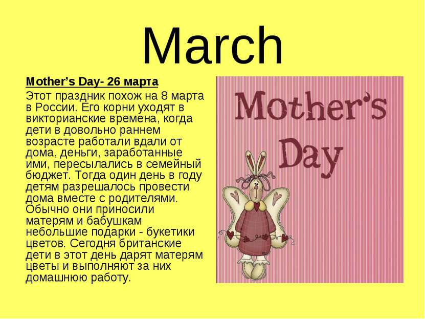 March Mother's Day- 26 марта Этот праздник похож на 8 марта в России. Его кор...