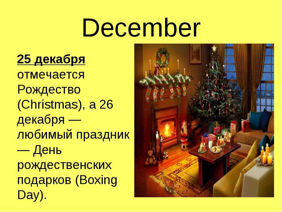 December 25 декабря отмечается Рождество (Christmas), а 26 декабря — любимый ...