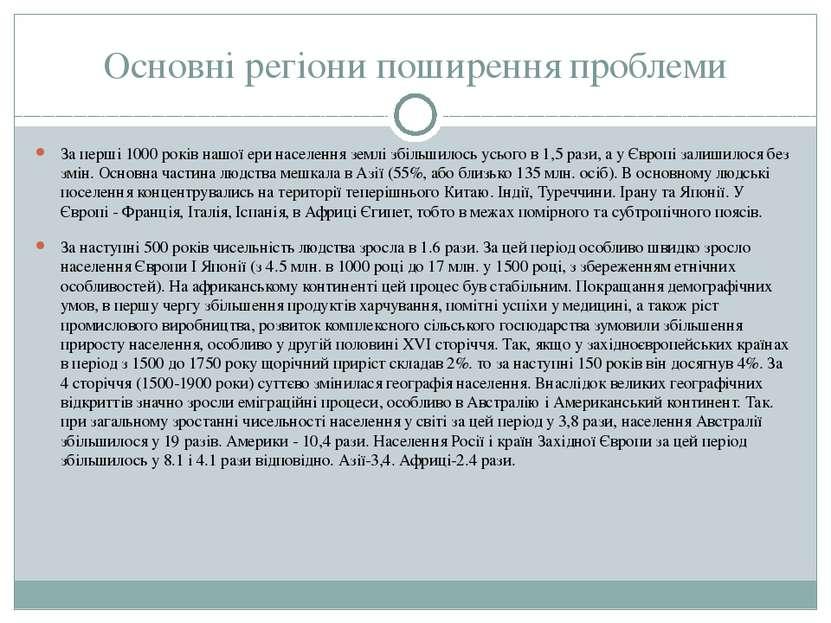 Основні регіони поширення проблеми За перші 1000 років нашої ери населення зе...