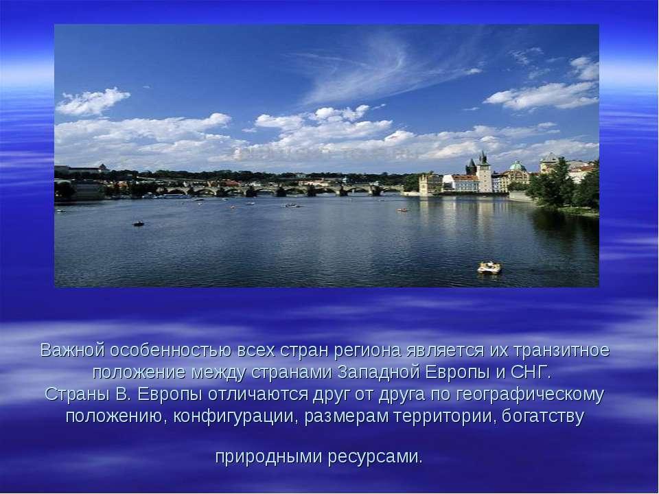 Важной особенностью всех стран региона является их транзитное положение между...