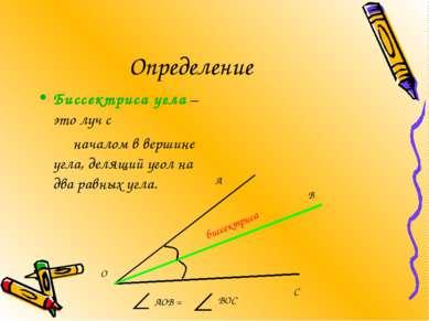 Определение Биссектриса угла – это луч с началом в вершине угла, делящий угол...