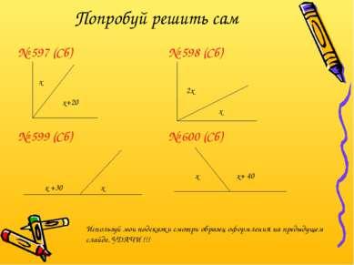Попробуй решить сам х х+20 2х х х х +30 х х+ 40 Используй мои подсказки смотр...
