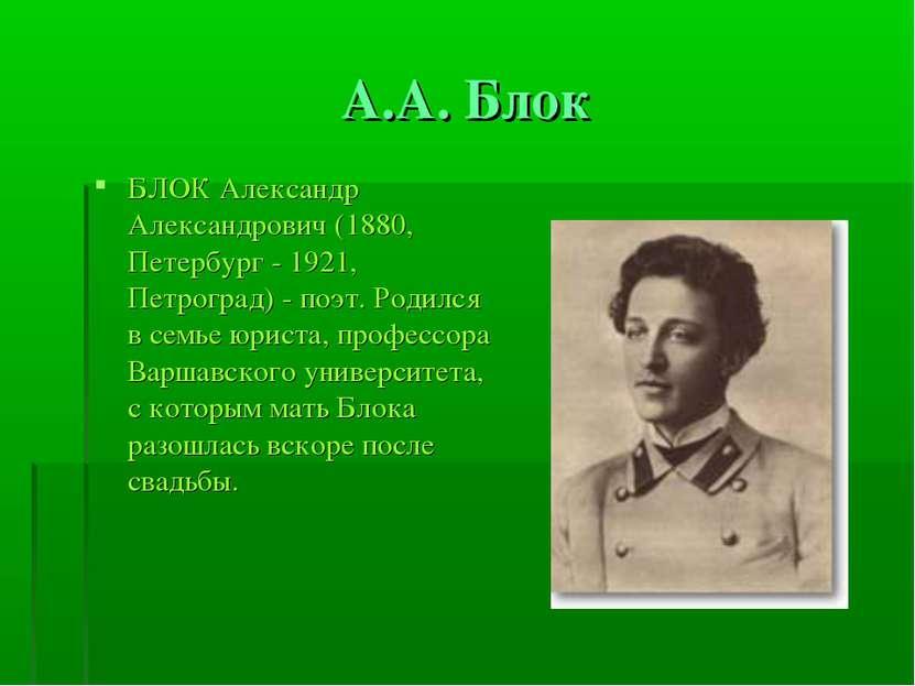 А.А. Блок БЛОК Александр Александрович (1880, Петербург - 1921, Петроград) - ...