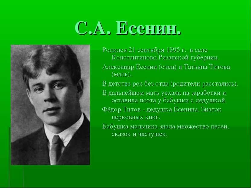 С.А. Есенин. Родился 21 сентября 1895 г. в селе Константиново Рязанской губер...