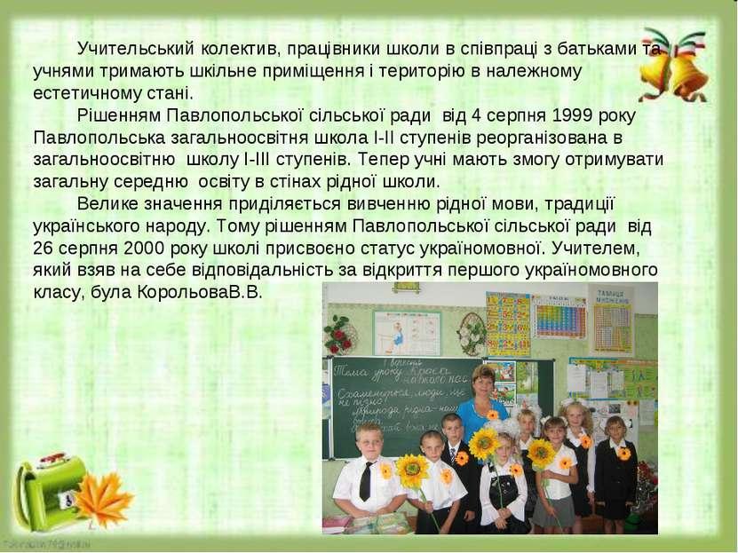 Учительський колектив, працівники школи в співпраці з батьками та учнями трим...