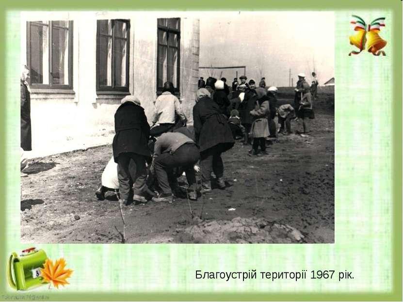 Благоустрій території 1967 рік.