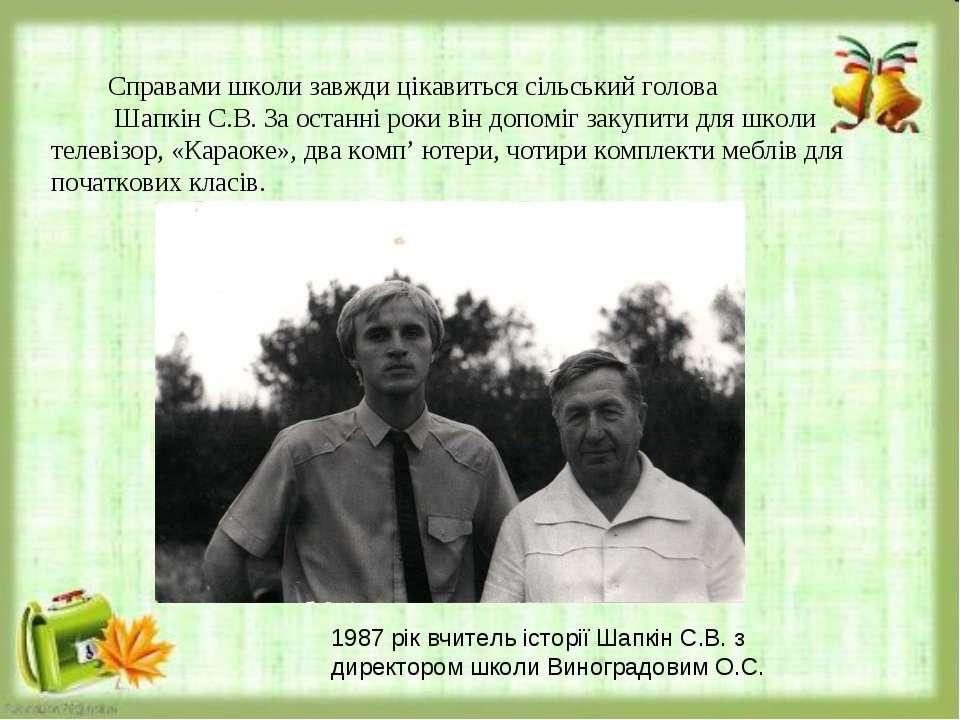 Справами школи завжди цікавиться сільський голова Шапкін С.В. За останні роки...