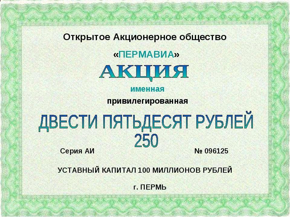 Открытое Акционерное общество «ПЕРМАВИА» именная УСТАВНЫЙ КАПИТАЛ 100 МИЛЛИОН...