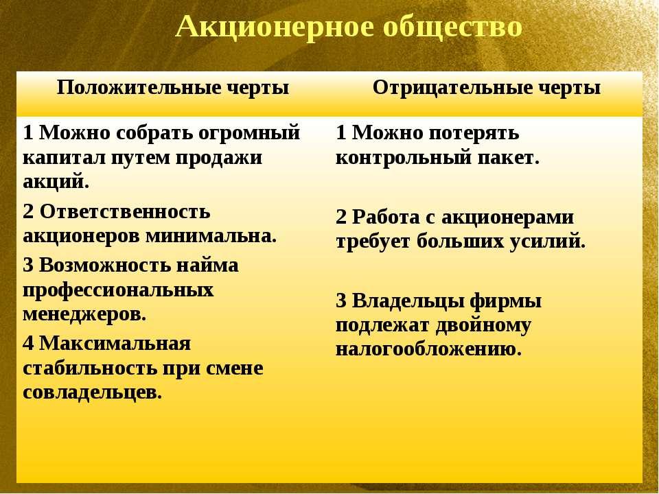 Акционерное общество Положительные черты Отрицательные черты 1 Можно собрать ...