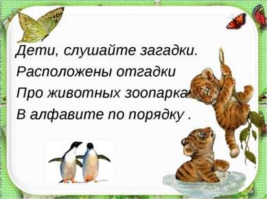 Дети, слушайте загадки. Расположены отгадки Про животных зоопарка В алфавите ...