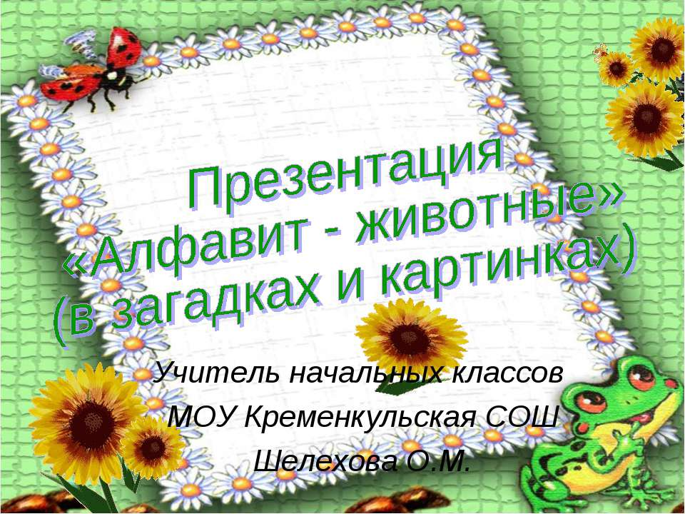 Учитель начальных классов МОУ Кременкульская СОШ Шелехова О.М.