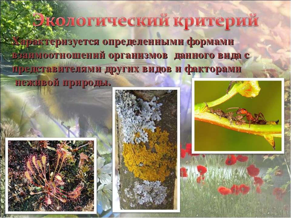 Характеризуется определенными формами взаимоотношений организмов данного вида...