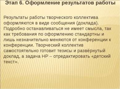 Этап 6. Оформление результатов работы Результаты работы творческого коллектив...