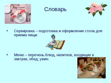 Словарь Сервировка – подготовка и оформление стола для приема пищи. Меню – пе...