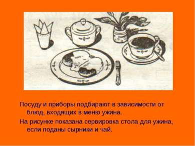 Посуду и приборы подбирают в зависимости от блюд, входящих в меню ужина. На р...