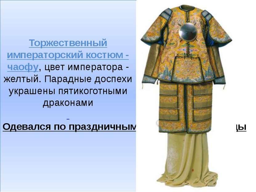 Торжественный императорский костюм - чаофу, цвет императора - желтый. Парадны...