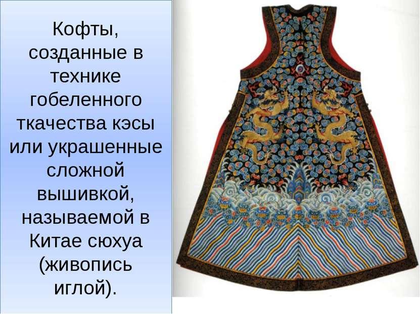 Кофты, созданные в технике гобеленного ткачества кэсы или украшенные сложной ...