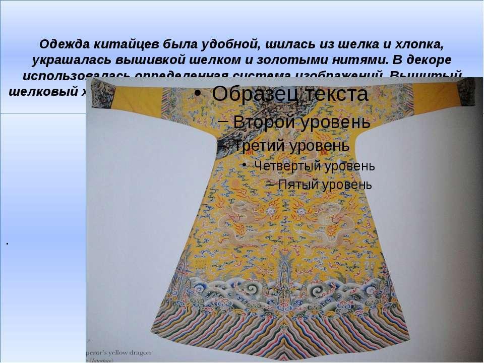 Одежда китайцев была удобной, шилась из шелка и хлопка, украшалась вышивкой ш...
