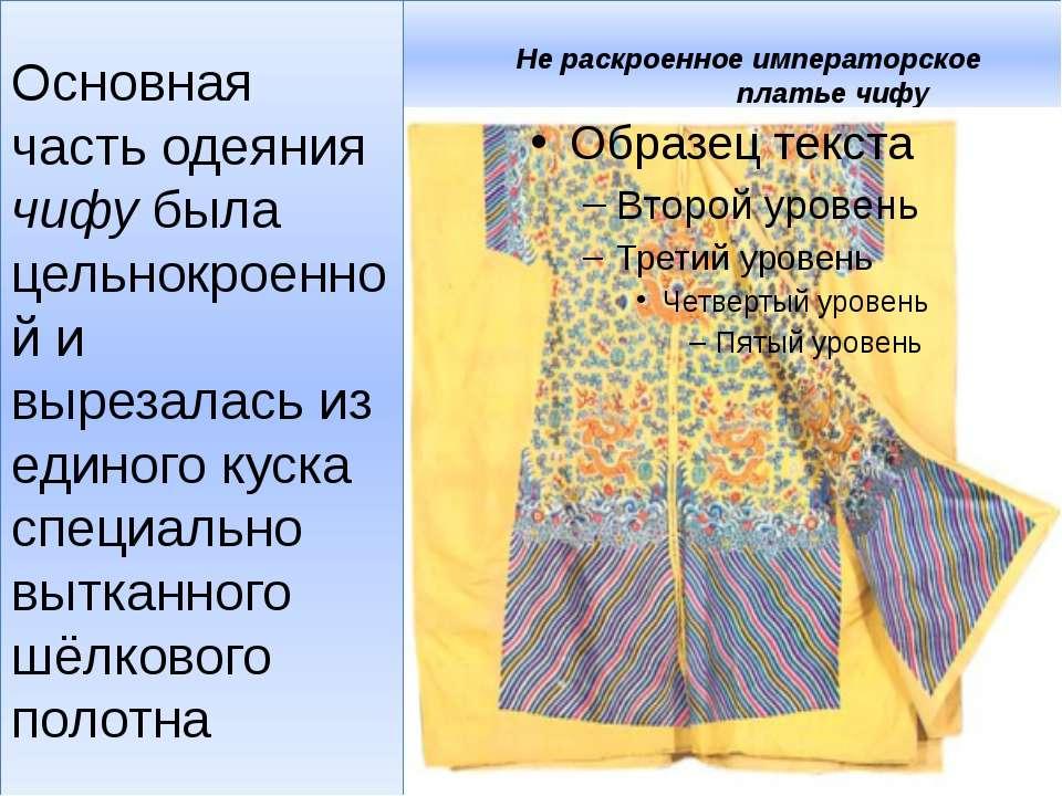 Не раскроенное императорское платье чифу Основная часть одеяния чифу была цел...