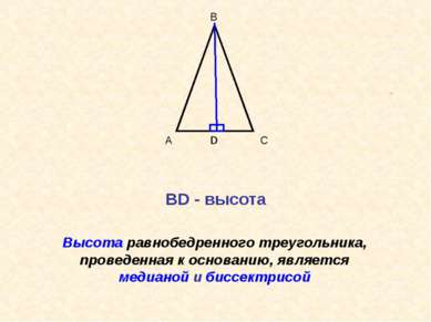 А В С Высота равнобедренного треугольника, проведенная к основанию, является ...