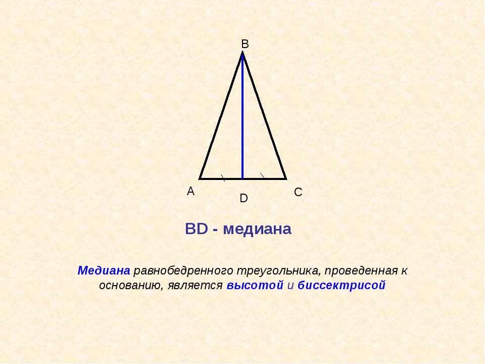 А В С D Медиана равнобедренного треугольника, проведенная к основанию, являет...