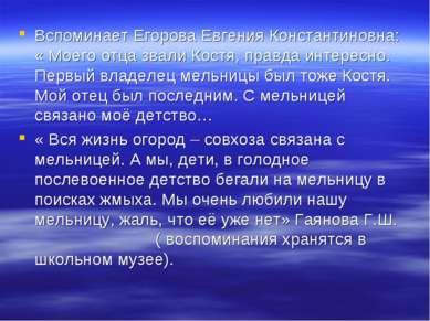 Вспоминает Егорова Евгения Константиновна: « Моего отца звали Костя, правда и...