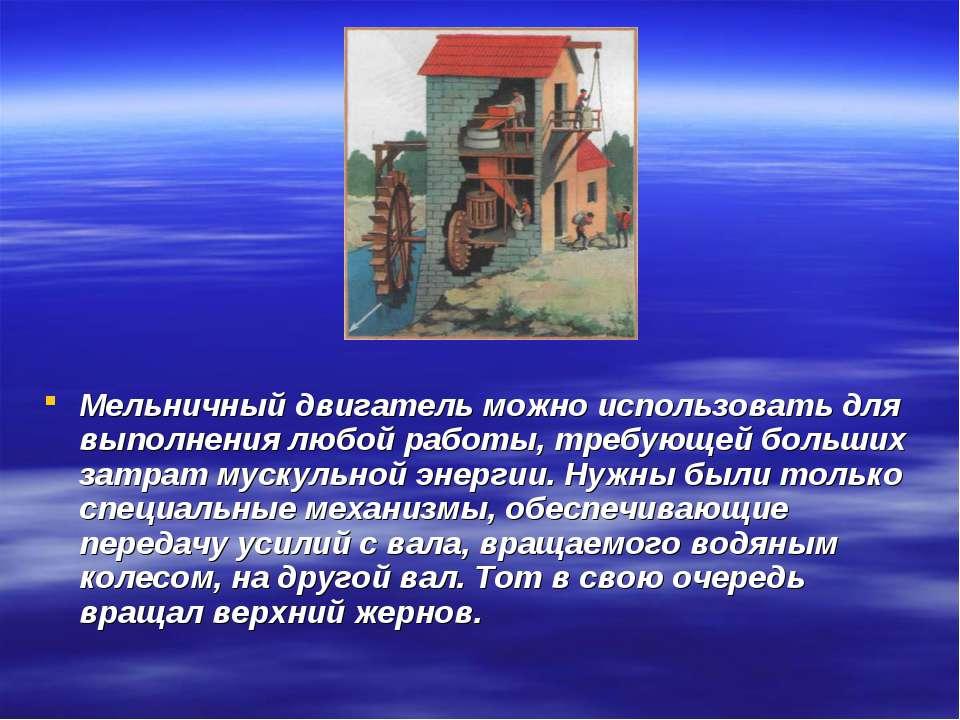 Мельничный двигатель можно использовать для выполнения любой работы, требующе...
