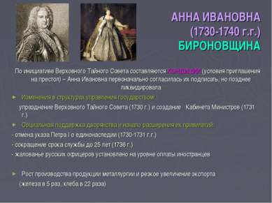 АННА ИВАНОВНА (1730-1740 г.г.) БИРОНОВЩИНА По инициативе Верховного Тайного С...