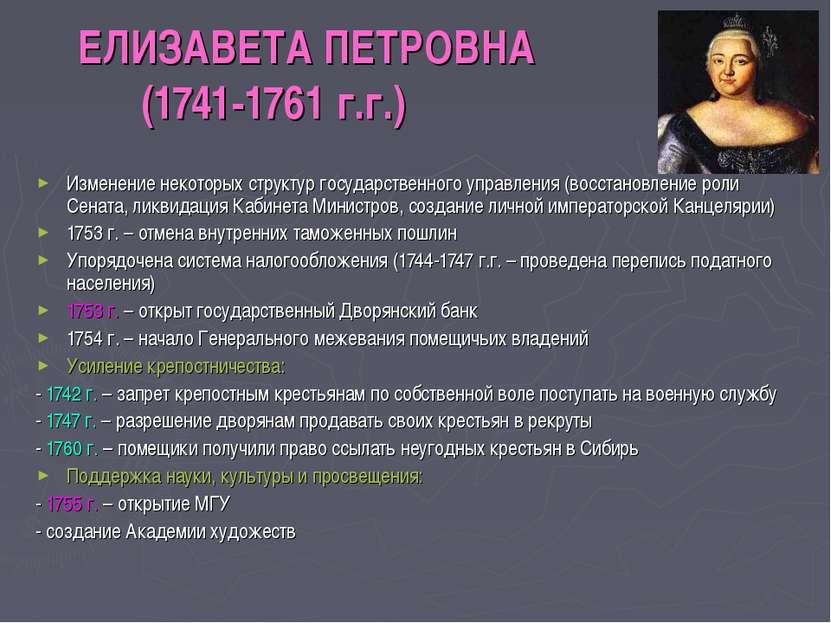 ЕЛИЗАВЕТА ПЕТРОВНА (1741-1761 г.г.) Изменение некоторых структур государствен...