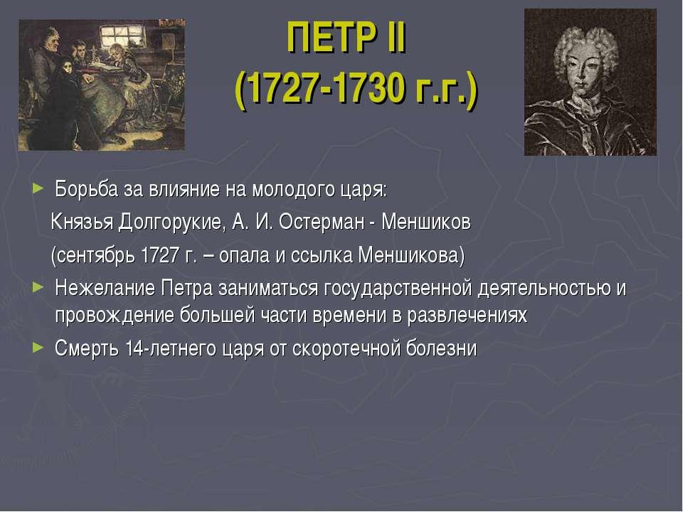 ПЕТР II (1727-1730 г.г.) Борьба за влияние на молодого царя: Князья Долгоруки...