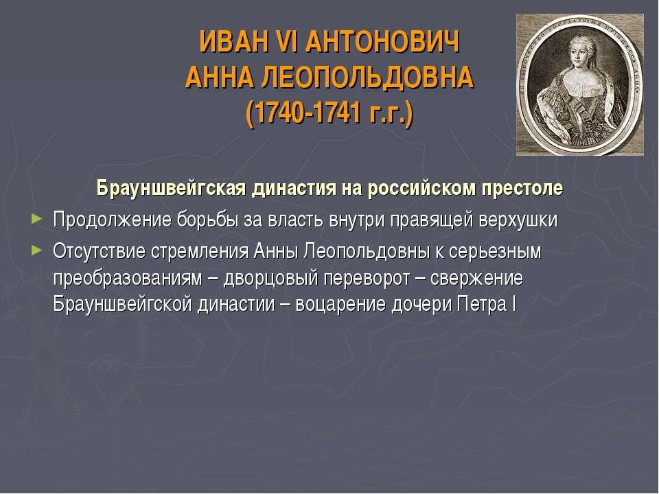 ИВАН VI АНТОНОВИЧ АННА ЛЕОПОЛЬДОВНА (1740-1741 г.г.) Брауншвейгская династия ...