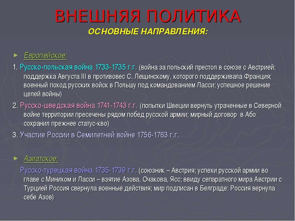 ВНЕШНЯЯ ПОЛИТИКА ОСНОВНЫЕ НАПРАВЛЕНИЯ: Европейское: 1. Русско-польская война ...