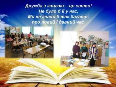 Дружба з книгою – це свято! Не було б її у нас, Ми не знали б так багато: про...