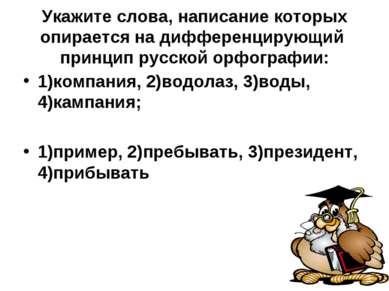 Укажите слова, написание которых опирается на дифференцирующий принцип русско...