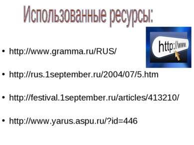 http://www.gramma.ru/RUS/ http://rus.1september.ru/2004/07/5.htm http://festi...