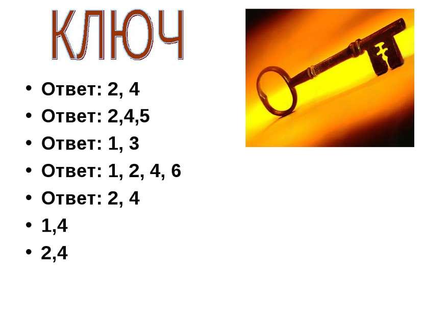 Ответ: 2, 4 Ответ: 2,4,5 Ответ: 1, 3 Ответ: 1, 2, 4, 6 Ответ: 2, 4 1,4 2,4